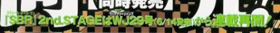 『SBR』2nd.STAGEはWJ29号(6/14発売)から連載再開!