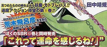 田中靖規『瞳のカトブレパス』1巻の帯に、荒木先生からの特別メッセージが!