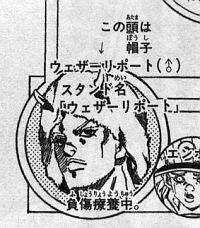 ゴッホのストーリーに引きこまれて頭部を銃で撃ち抜いた事もあったが、結局最後まで一度もウェザーはこの帽子を脱がなかった。