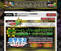 http://www.bandaigames.channel.or.jp/list/naruto_storm3/event/index.html