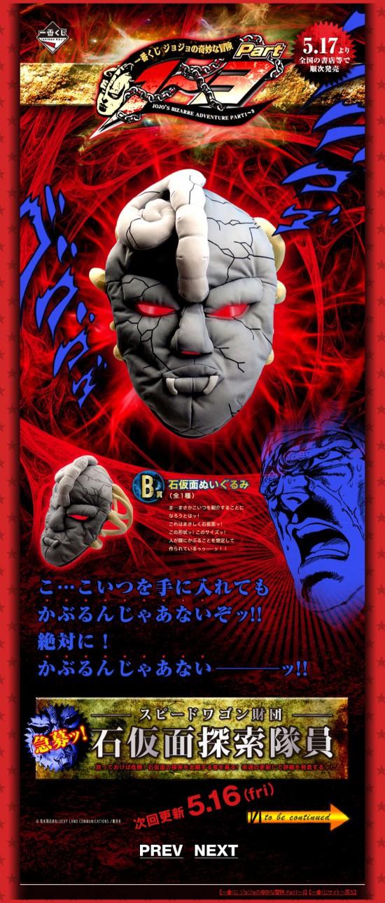 2014-05-17-stonemask
