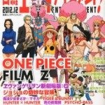 アニメ「ジョジョ」のキーマン2人が語る! 『日経エンタテインメント!』2012年12月号は『ジョジョ特集』掲載!
