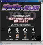 コミック文庫HPにジョジョ1部~4部までを網羅したグレートなサイトが登場ッ!!