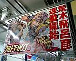 """""""荒木飛呂彦連載開始""""、電車中吊り広告にもSBR!!"""