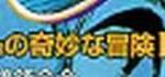 2005年のジョジョネタ総括と、2006年へ向けて… 『ジョジョの奇妙な出来事 2005』