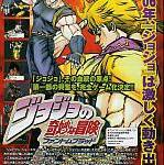 ジョジョ第1部、今夏、PS2でゲーム化決定!!! 『ジョジョの奇妙な冒険 ファントムブラッド』