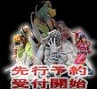 限定500セット!! メディコスのフィギュア、超像革命「ジョジョの奇妙な冒険」WFオリジナルカラーWeb予約受付中!!
