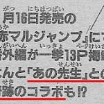 """8月16日発売の『赤マルジャンプ』で、大亜門先生と""""あの先生""""が奇跡のコラボ!?"""