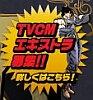 一体、何をするだァーッ!? PS2「ファントムブラッド」のTVCMエキストラを緊急募集中!!