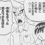 荒木先生との奇跡のコラボ!! 『太臓もて王サーガ』番外編収録の「赤マルジャンプ」、8月16日発売!!