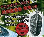 ジョジョ特設ステージでディオボイスを聞け! 「ジャンプフェスタ2007」は12月16日・17日開催!