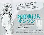 『この男こそ人類の究極の実話だ』 「死刑執行人サンソン」の広告に、荒木先生のイラスト付き書評が掲載!