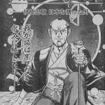 絶対に「ジョジョ」を意識している!? 『大江戸万華鏡 ~伊能忠敬 日本を測った男~』