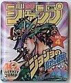 『ジョジョ』がジャンプ表紙風ピンズに! 「創刊40周年記念 週刊少年ジャンプ ピンズコレクション」