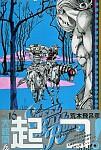 大統領、起つ!! ジャンプコミックス『スティール・ボール・ラン』 16巻、9月4日発売!!