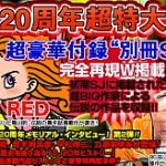 10月8日発売「スーパージャンプ」21号は、荒木飛呂彦『死刑執行中脱獄進行中』(95年作)&インタビューが掲載!