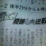 """京都新聞のスポーツ欄の見出しが""""ジョジョ""""っぽい"""