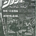 描き下ろし表紙は2冊で「1枚」! 集英社リミックス ジョジョの奇妙な冒険 PART1、12月31日重版!