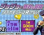 全てが初立体化! 一番くじ「ジョジョの奇妙な冒険 第四部 ダイヤモンドは砕けない」、6月中旬発売ッ!
