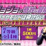 Wチャンス賞品は初回版とは別カラーのキラークイーン! 一番くじ「ジョジョ4部」、11月中旬より再販決定ッ!