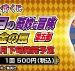 """""""黄金""""体験カラーで新登場! プライズ景品『組立式DX ~ゴールド・E・レクイエム~スペシャル』(4月下旬)"""
