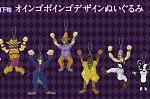 「トト神」アレンジの承太郎やイギーが商品化! プライズ景品『オインゴボインゴデザインぬいぐるみ』(8月下旬)