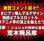 新作アニメ映画『REDLINE』に、荒木先生が絶賛コメントを寄せている、ワン!
