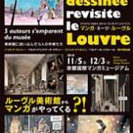 『岸辺露伴ルーヴルへ行く』も出展! 京都国際マンガミュージアム 特別展「マンガ・ミーツ・ルーヴル」、11月5日から