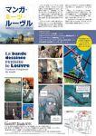 『岸辺露伴 ルーヴルへ行く』原画も出展の「マンガ・ミーツ・ルーヴル」、横浜への巡回決定!(12月6日~17日)