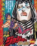 『SBR』コラムも収録! 集英社リミックス ジョジョの奇妙な冒険 PART2 戦闘潮流[1](重版)、1月17日発売!