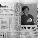 """「マンガへの原動力は""""好奇心""""」「自分を信じるという気持ち」 新聞『Fonte』に荒木先生のインタビューが掲載"""
