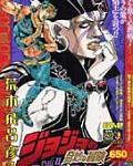『SBR』コラムも収録! 集英社リミックス ジョジョの奇妙な冒険 PART2 戦闘潮流[2](重版)、1月31日発売!