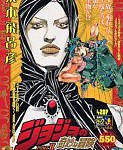 『SBR』コラムも収録! 集英社リミックス ジョジョの奇妙な冒険 PART2 戦闘潮流[3](重版)、2月14日発売!
