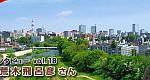 「仙台市」と「杜王町」との関係は? 「広瀬川ホームページ」に荒木先生のロングインタビューが掲載!(全10回)