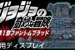 スピードワゴンもクールに飾るぜ! キャラヒーローズ『ジョジョ第1部』専用ディスプレイ、8月下旬発売!