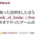 ゲームクリエイター桜井政博さん、Twitterで今まで遊んだゲームの数を聞かれ、さり気なく「ジョジョ」ネタで返す。
