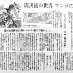 「避けて通ることは出来ませんでした。」 朝日新聞夕刊(7月2日)の文化面で『ジョジョリオン』が紹介される