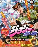 『ジョジョリオン』初期デザイン画ギャラリーも収録! 集英社リミックス「ジョジョ」PART4[1](重版)、7月15日発売!