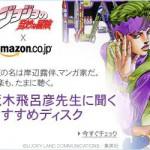 荒木先生オススメの音楽DISCとは!? 『ジョジョ×Amazon.co.jp』荒木飛呂彦先生特別インタビューが掲載!