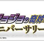 ラインナップは7部までの歴代ジョジョ! 『一番くじ ジョジョの奇妙な冒険 アニバーサリーズ』、書店限定で12月19日発売!