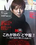 荒木先生が「絶対に着ない」ファッションとは!? 『MEN'S NON-NO』10月号に、荒木先生のインタビューが掲載!