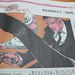 「父が暴れるほど泣ける」 朝日新聞夕刊に、荒木先生による映画『96時間』レビューがイラスト付きで掲載!