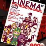 """荒木飛呂彦が選ぶ""""スカッと癒される""""ホラー映画10本! 『TSUTAYAシネマハンドブック2012』に7ページに渡って掲載"""