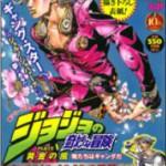 桜舞うジョルノが表紙! 集英社リミックス ジョジョの奇妙な冒険 PARTE5 黄金の風[1](重版)、2月10日発売!