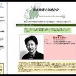 惑星の動きや分子の絵でアイデアが閃く!? 「関東弁護士会連合会」のサイトに、荒木先生のインタビューが掲載!