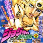フーゴのあのセリフも登場! 集英社リミックス ジョジョの奇妙な冒険 PARTE5 黄金の風[2](重版)、2月24日発売!