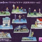 『岸辺露伴の家』やエステ『シンデレラ』も登場! プライズ景品『ドラマinジオラマ ~JOJORAMA~ Vol.2』(2月下旬)