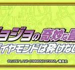 フィギュアや猫草、パスタ皿など充実度A! 『一番くじ ジョジョ第四部 ダイヤモンドは砕けない ACT2』、2012年5月4日発売!