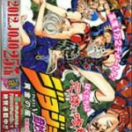 高度1万2千メートルの攻防! 集英社リミックス ジョジョの奇妙な冒険 PARTE5 黄金の風[7](重版)、5月11日発売!
