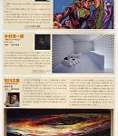 「見てくれる人の心に残るように工夫・努力」 宮城県の中学校用美術資料集に、荒木先生の写真とコメントが掲載!
